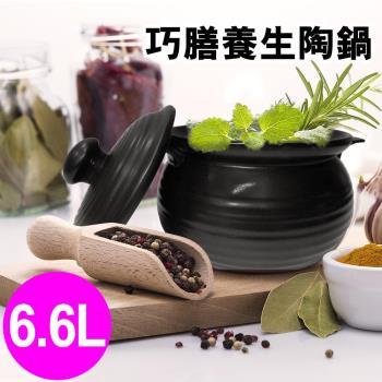 金德恩 莉陞陶手作坊 養生多功能陶鍋 6.6L