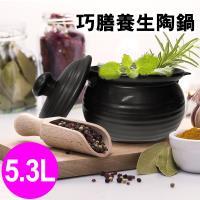 金德恩 莉陞陶手作坊 養生多功能陶鍋 5.3L