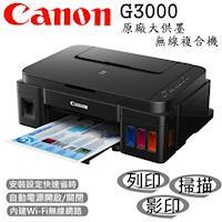 Canon PIXMA G3000 原廠大供墨無線複合機