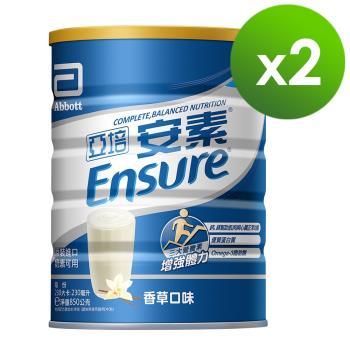亞培安素優能基粉狀配方-香草(850gx2)