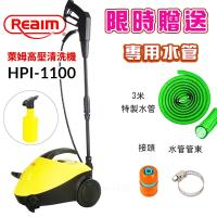 TRENY 8316 萊姆高壓清洗機-HPI1100 汽車美容 打掃清洗 洗車機 沖洗機