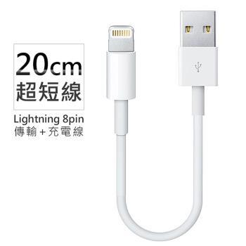 Apple Lightning 8pin 超短傳輸充電線 (20cm) 傳輸線