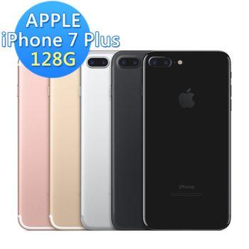 Apple iPhone 7 Plus (128G)曜石黑