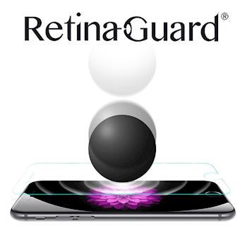 RetinaGuard 視網盾 iPhone 7 Plus 5.5吋抗衝擊類玻璃 防藍光保護膜