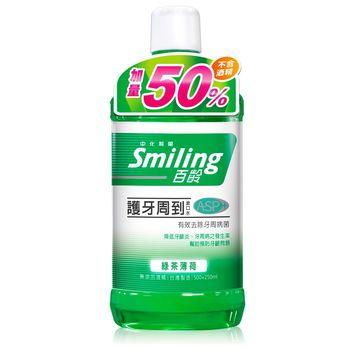 百齡Smiling 護牙周到漱口水-綠茶薄荷(500ml+250ml)*6入組