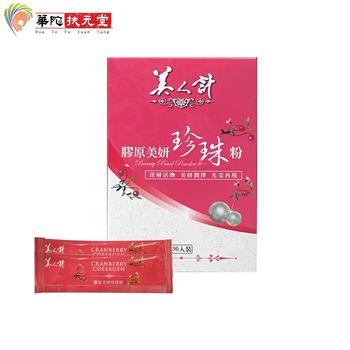 華陀美人計 膠原美妍珍珠粉1盒(30包/盒)