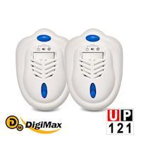 DigiMax  雙效型可攜式驅蚊器 UP-121 ( 超值 2 入組 ) [ 防止登革熱 ] [ 採用音波驅蚊 ]