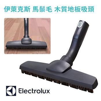 Electrolux 伊萊克斯 高級木質地板吸頭/馬鬃毛刷