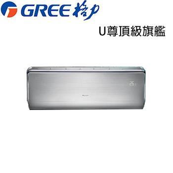 格力 GREE U尊型冷暖變頻一對一分離式冷氣 GSDU-29HO / GSDU-29HI
