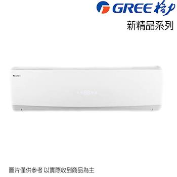 GREE臺灣格力4-6坪變頻分離式冷暖冷氣GSDP-29HO/GSDP-29HI