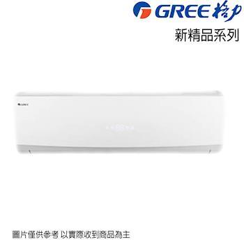 GREE臺灣格力冷氣 9-11坪 1級變頻分離式冷暖冷氣GSDP-63HO/GSDP-63HI