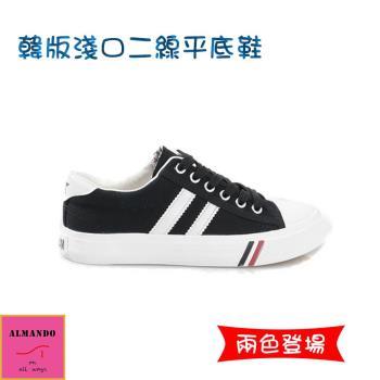 ALMANDO-SHOES★韓版淺口二線平底鞋★輕便休閒鞋