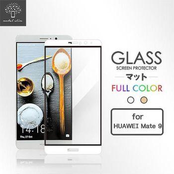 Metal-Slim HUAWEI Mate9 9H 滿版 防指紋 鋼化玻璃保護貼