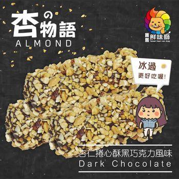 杏物語 杏仁捲心酥 (黑/白/草莓/優格)巧克力 80gX4盒