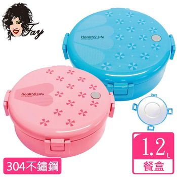 【FayJ菲姐】菲常多功能保溫保便當餐盒1.2L(FA-001)