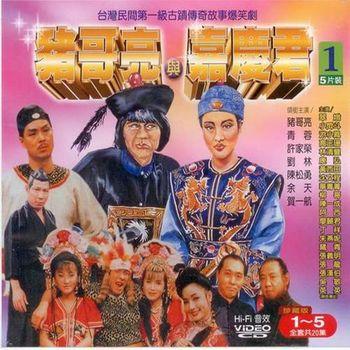 豬哥亮與嘉慶君1~10 / VCD