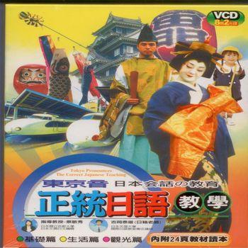 正統日語教學 8+2VCD