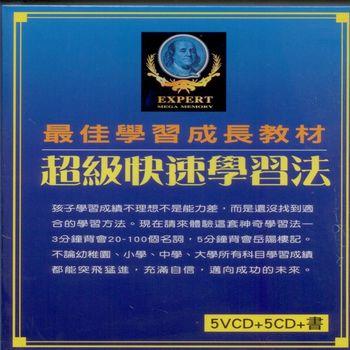 超級快速學習法 5CD+5VCD+書