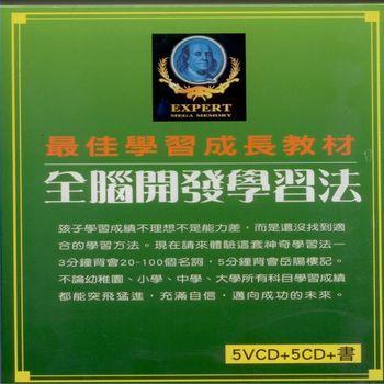 全腦開發學習法 5CD+5VCD+書