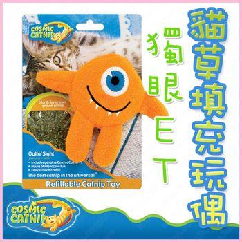 美國Cosmic Catnip宇宙貓《可填充貓草玩具布偶-獨眼ET》