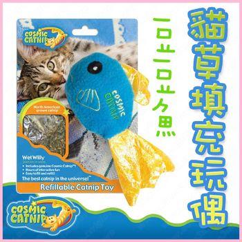美國Cosmic Catnip宇宙貓《可填充貓草玩具布偶-豆豆魚》