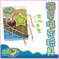美國Cosmic Catnip宇宙貓《可填充貓草橡膠玩具-流星》