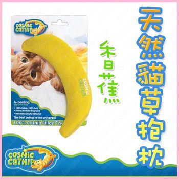 美國Cosmic Catnip宇宙貓《100%天然貓草抱枕-香蕉》貓玩具