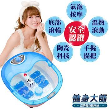 健身大師 限量特仕版陶瓷溫熱按摩足浴機(泡腳機/足底桑拿)-藍色海洋