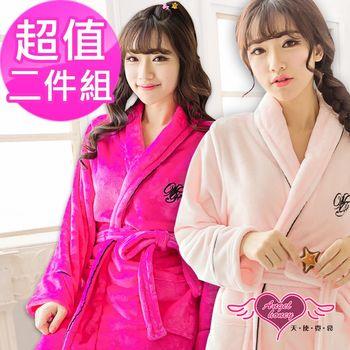 【多件組-天使霓裳】時尚品味法蘭絨睡袍組(粉桃紅)-ZB1602-08+09