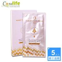 Conalife 蜂王漿乳霜發光面膜(5片/盒)