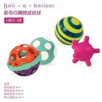 【美國 B.Toys 感統玩具】星奇四觸覺感統球