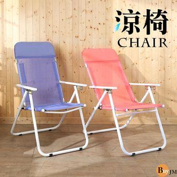 BuyJM 清新五段式帆布涼椅(兩色可選)