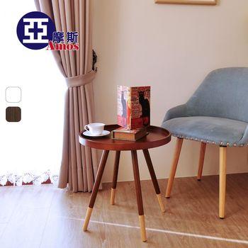 【Amos】北歐簡約圓型實木防潑水茶几桌