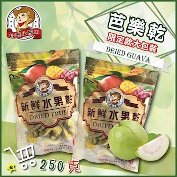 台灣小糧口 芭樂乾 250g x4包