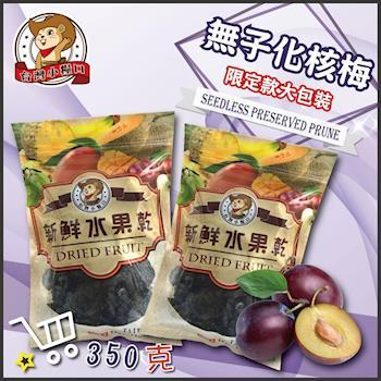 【台灣小糧口】蜜餞果乾 ●無子化核梅350g