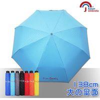 皮爾卡登 大傘面防風反光晴雨折傘-水藍
