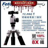 FOTOPRO 富圖寶 TC-PRO1 碳纖維 腳架 鈦 (TCPRO1 含背袋,公司貨)