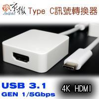 京徹 USB 3.1 Type C 轉 4K HDMI 訊號轉接線材