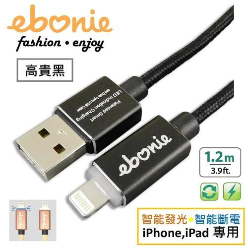 【ebonie】2017蘋果apple藍LED冷光智慧斷電USB極速充電線/傳輸線-【1.2公尺】Lightning 8-pin