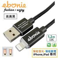 【ebonie】apple藍LED冷光智慧斷電USB極速充電線/快充線/傳輸線-【夏夜黑1.2公尺】