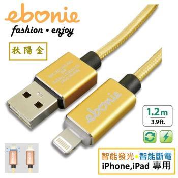 【ebonie】蘋果apple藍LED冷光智慧斷電USB極速充電線/快充線/傳輸線-【秋陽金1.2公尺】