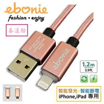 【ebonie】蘋果apple藍LED冷光智慧斷電USB極速充電線/快充線/傳輸線-【春漾粉1.2公尺】