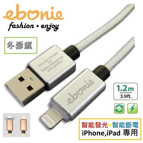 【ebonie】2017蘋果apple藍LED冷光智慧斷電USB極速充電線/快充線/傳輸線-【冬雪銀1.2公尺】Lightning 8-pin