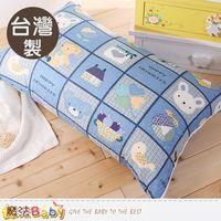 魔法Baby 台灣製枕頭套(2個一組)~id61_a011