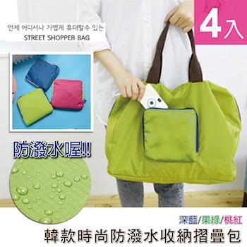 【FUJI-GRACE】韓款時尚防潑水收納摺疊包(超值4入)