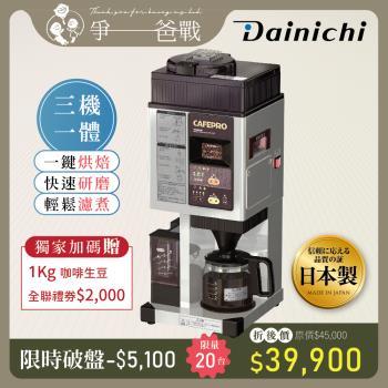Dainichi日本大日 生豆烘培咖啡機 MC-520A日本製