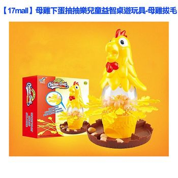 【17mall】母雞下蛋抽抽樂兒童益智桌遊玩具-母雞拔毛
