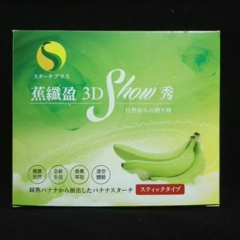 小甜甜代言蕉纖盈3D SHOW專案