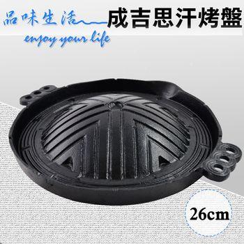 【夯烤趣】成吉思汗鑄鐵烤盤(26cm)