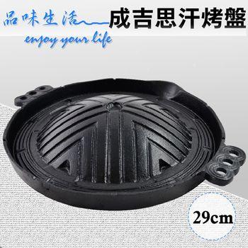 【夯烤趣】成吉思汗鑄鐵烤盤(29cm)